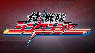Samurai Sentai Shinkenger - Samurai Sentai Shinkenger title card