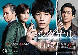 signal japanese tv series wikipedia