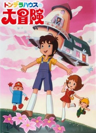 The Flying House (TV series) - Cover art from volume 1 of the DVD release of the series