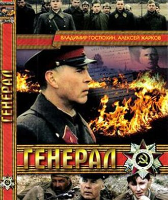 The General (1992 film) - Image: The General (1992 film)