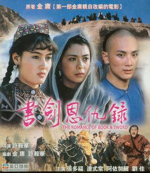 The Romance of Book and Sword - VCD cover