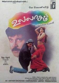 <i>Ullaasam</i> 1997 Indian film