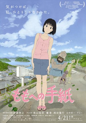A Letter to Momo - Film poster