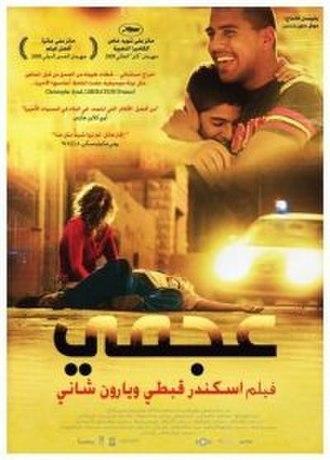 Ajami (film) - Arabic-language Theatrical poster