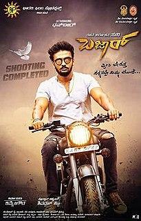 <i>Bazaar</i> (2019 film) 2019 Indian Kannada action crime film directed by Suni