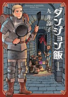 Dungeon Meshi cover.jpeg