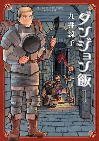 Delicious in Dungeon - The cover of the first volume.