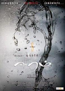 <i>Eeram</i> 2009 film by Arivazhagan Venkatachalam