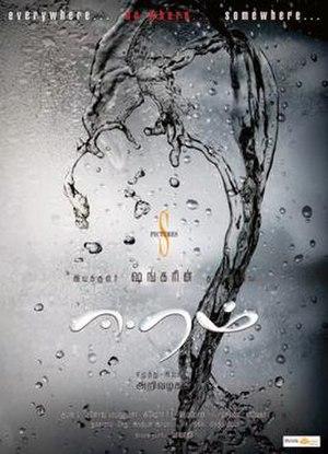 Eeram Movie