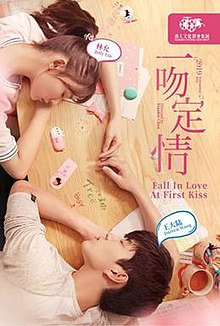 Fall in Love at First Kiss theatrical poster.jpg