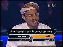 MILLION TÉLÉCHARGER MAN IN GAME AL ARABIC SAYARBAH