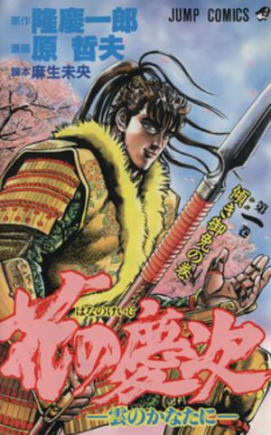 Keiji (manga) - Image: Hana no Keiji (Jump Comics)