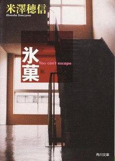 <i>Hyouka</i> Japanese mystery novel by Honobu Yonezawa and its adaptations