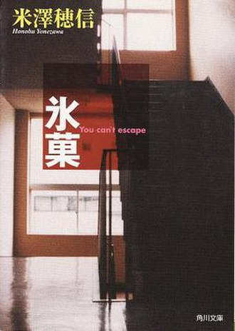 Hyouka - Cover of Hyouka novel