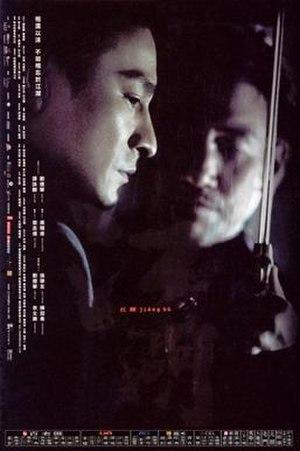 Jiang Hu (2004 film) - Image: Jiang Hufilm