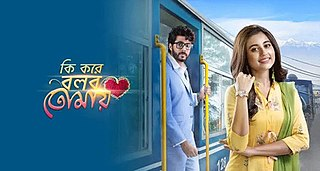 <i>Ki Kore Bolbo Tomay</i> Indian Bengali soap opera