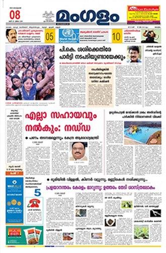 Mangalam Publications - Image: Mangalam Newspaper Cover