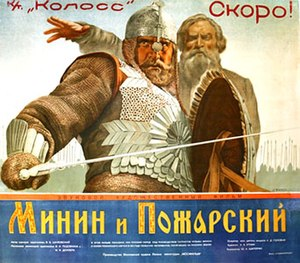 Minin and Pozharsky (film) - Image: Minin and Pozharsky (film)