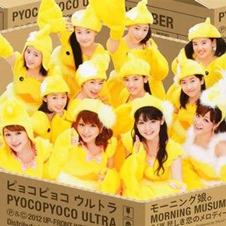 Pyoco Pyoco Ultra - Image: Morning Musume 48th single Regular Edition (EPCE 5842) cover