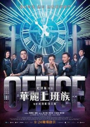 Office (2015 Hong Kong film) - Film poster