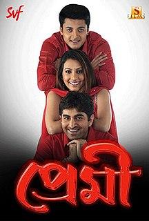 <i>Premi</i> 2004 Indian film