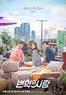 <i>Revolutionary Love</i> 2017 South Korean television series