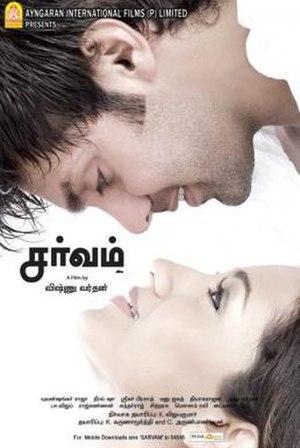 Sarvam - Promotional Poster