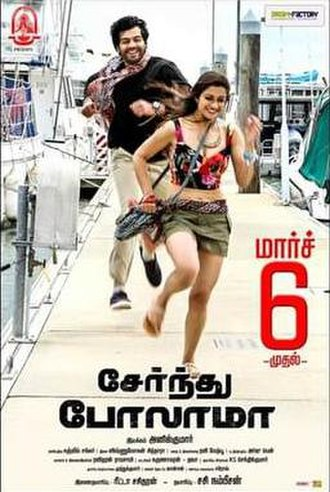 Serndhu Polama - Promotional poster