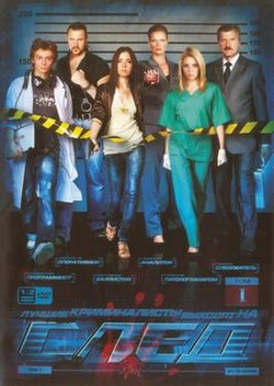 Trace (TV series) - Wikipedia