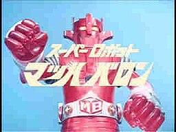 http://upload.wikimedia.org/wikipedia/en/thumb/9/93/Super_Robot_Mach_Baron.jpg/256px-Super_Robot_Mach_Baron.jpg