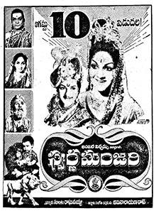 Saptaswaralu - WikiVisually