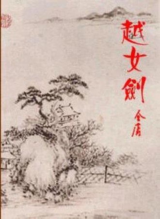 Sword of the Yue Maiden - Image: Sword of the Yue Maiden (越女劍)