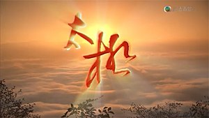 The Master of Tai Chi (TV series) - Image: TC title