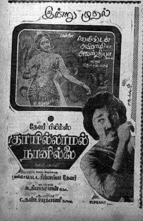 <i>Thaayillamal Naan Illai</i> 1979 Indian film directed by R. Thyagarajan