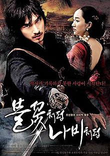 The Sword With No Name film poster.jpg