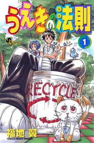 The Law of Ueki - The cover of volume 1 of the manga, published by Shogakukan