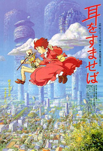 Picture of a movie: Whisper Of The Heart