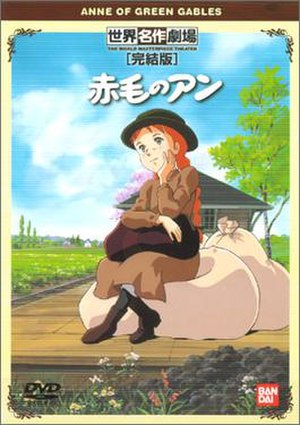 World Masterpiece Theater - Anne of Green Gables (1979), the first release under the World Masterpiece Theater title.