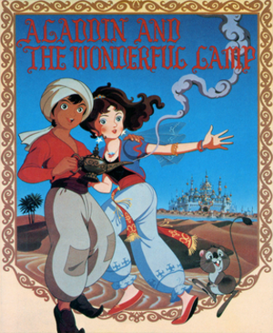 Aladdin and the Wonderful Lamp (1982 film) - Image: Aladdin 1982 film