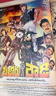 <i>Bazaar Rowdy</i> 1988 Indian film directed by A. Kodandarami Reddy