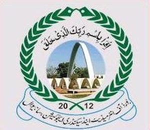 Board of Intermediate and Secondary Education, Sahiwal - Image: Bise sahiwal board