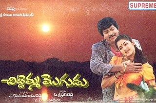 <i>Chittemma Mogudu</i> 1992 Indian film