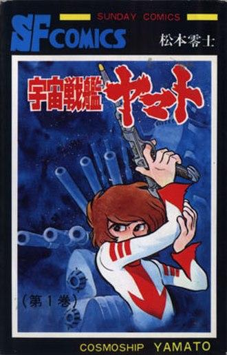 Space Battleship Yamato - Image: Cosmoship Yamato vol 1