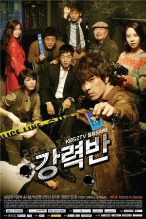 Detectives in Trouble - Promotional poster for Detectives in Trouble