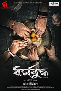 <i>Dharmajuddha</i> 2020 Bengali film