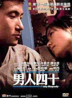 <i>July Rhapsody</i> 2001 Hong Kong film directed by Ann Hui