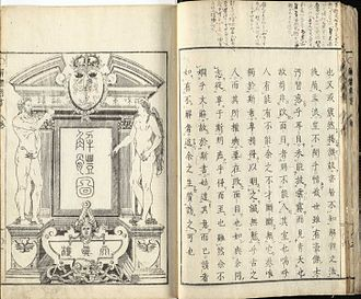 Kaitai Shinsho - Kaitai shinsho. From the National Library of Medicine.