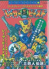 Japanese Laser Beast catalog cover.