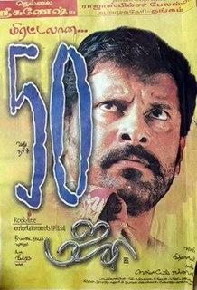 <i>Majaa</i> 2005 Tamil film directed by Shafi
