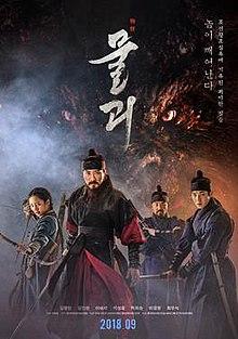 korean action movies 2018 free download